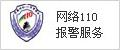 网络110报警服务